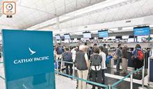 國泰及5航空公司超賣機位賠償準則模糊 累客受苦