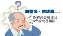 失智症狀常被輕忽!8大前兆是警訊