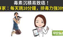 毒素沉積易致癌!專家:每天跳10分鐘,排毒力強30倍