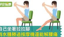 自己坐著拉拉腳,消水腫勝過按摩機還能解腰痛