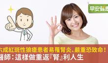 六成紅斑性狼瘡患者易罹腎炎、嚴重恐致命!醫師:這樣做重返『腎』利人生