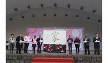 國際移民日 多元文化融合打造臺灣新動力