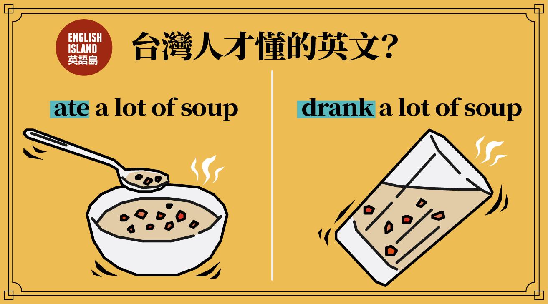 【英語小測驗】喝湯不是drink soup — 台灣人才懂的英文?