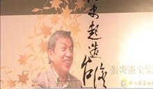生前盼「治史起造台灣國」 張炎憲研究成冊出版