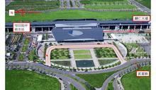 高鐵臺南站臨停載客區 預計春節前完工