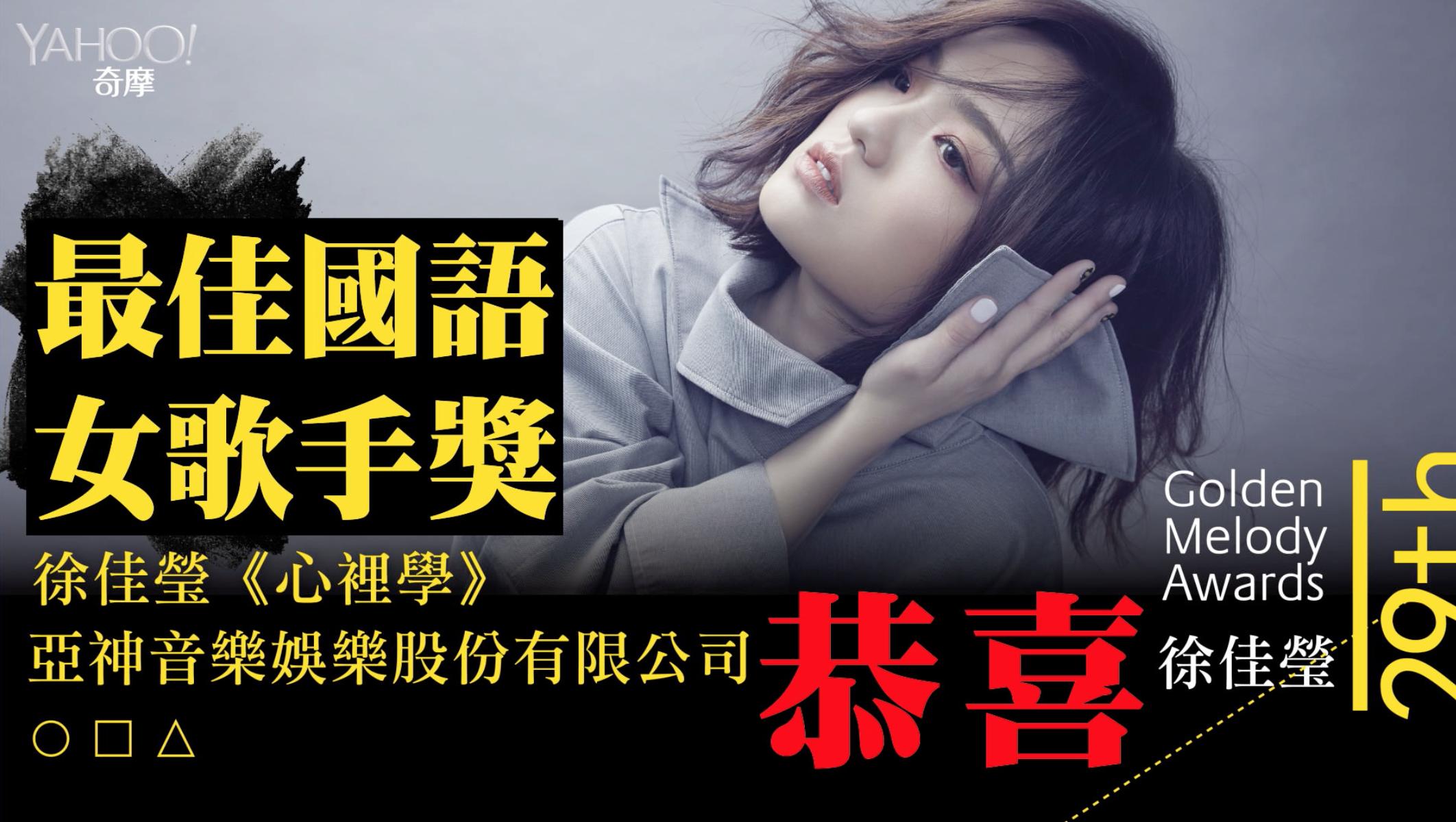 金曲29/最佳國語女歌手獎:徐佳瑩/《心裡學》