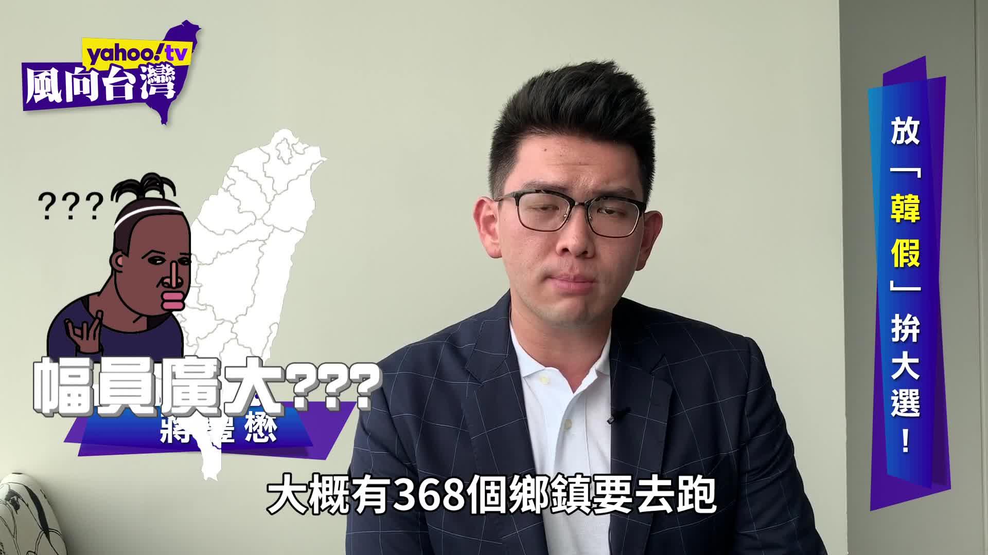 樂見韓請假拚大選 他預言蔡英文12月也會請假