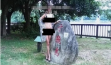 【Yahoo論壇/王瀚興】通通脫掉?裸拍族的法律問題