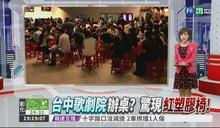 台中歌劇院擺紅椅 大廳變飯堂?