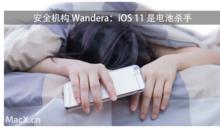 """安全機構稱iOS 11 是""""電池殺手"""",你的iPhone 還能半天不充電嗎?"""