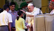 【教宗訪問孟加拉】大談羅興亞議題 「為迫害者祈求寬恕」