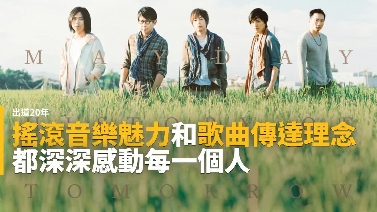 金曲28/五迷開心!五月天奪最佳國語專輯 -【2017金曲獎】