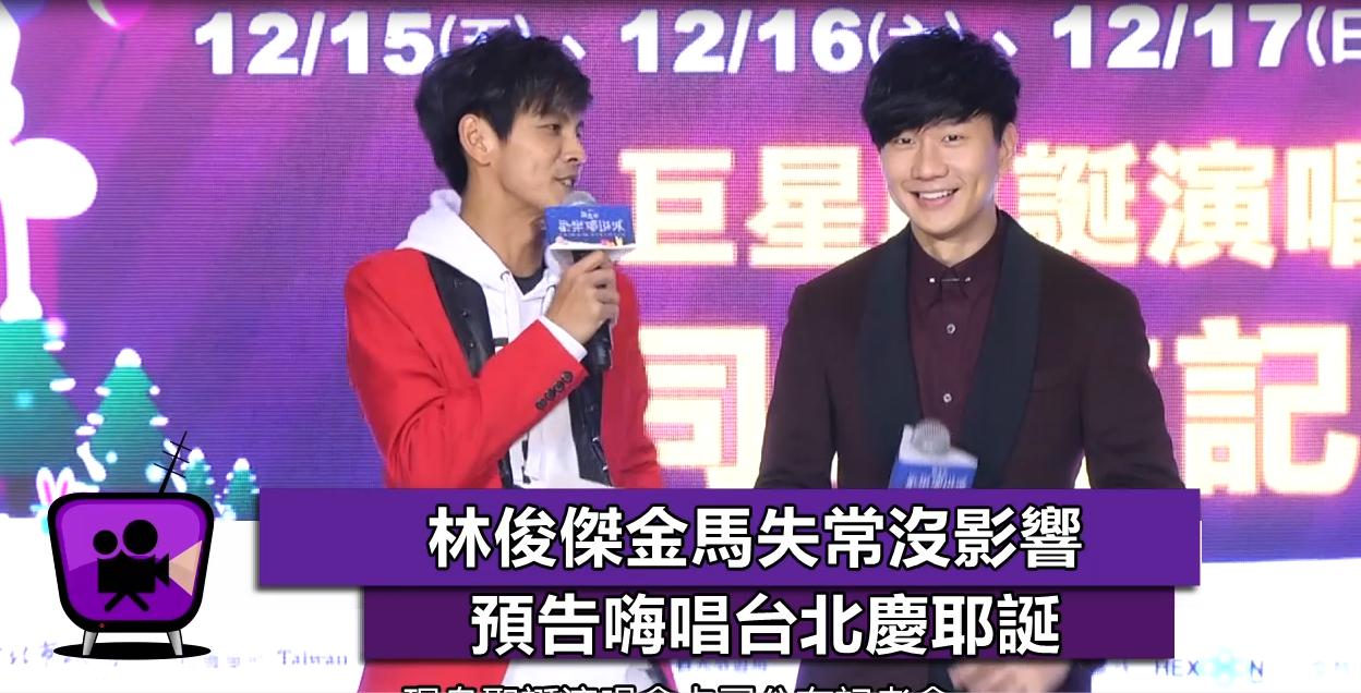 【#星聞】林俊傑金馬失常沒影響 預告嗨唱台北慶耶誕