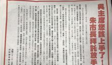 新北市長初選藍營搞內鬨 周錫瑋:身正不怕影子斜