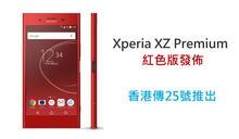 日本 Xperia XZ Premium 紅色版發佈, 香港傳25號推出