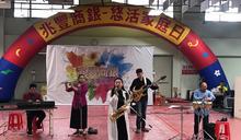 兆豐銀辦家庭日 視障團體現場表演同樂 (圖)