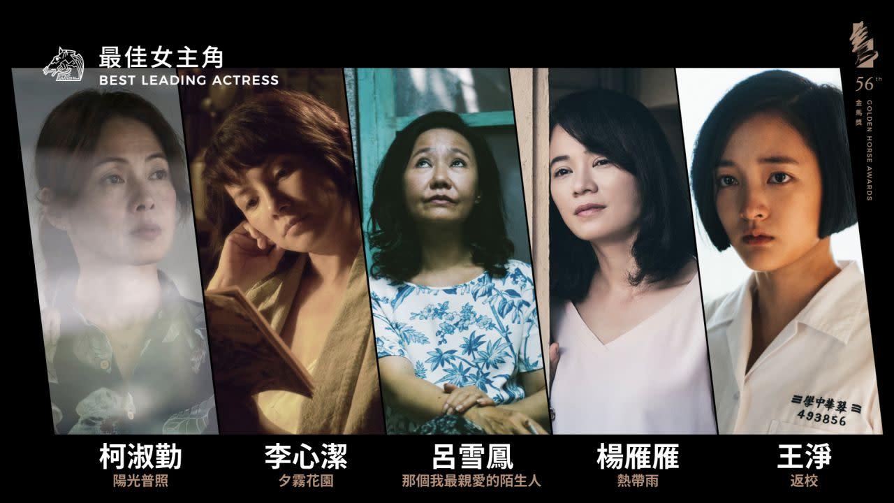 《金馬預測》金馬56最佳女主角