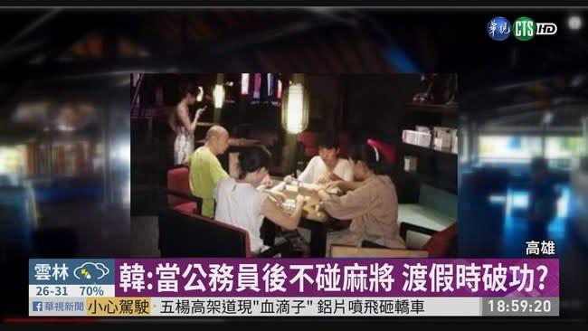 當市長後沒打麻將?韓國瑜被踢爆說謊