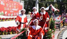 影/2017田尾叮叮噹 聖誕幸福踩街