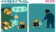 神獸塗鴉:打貪打老虎