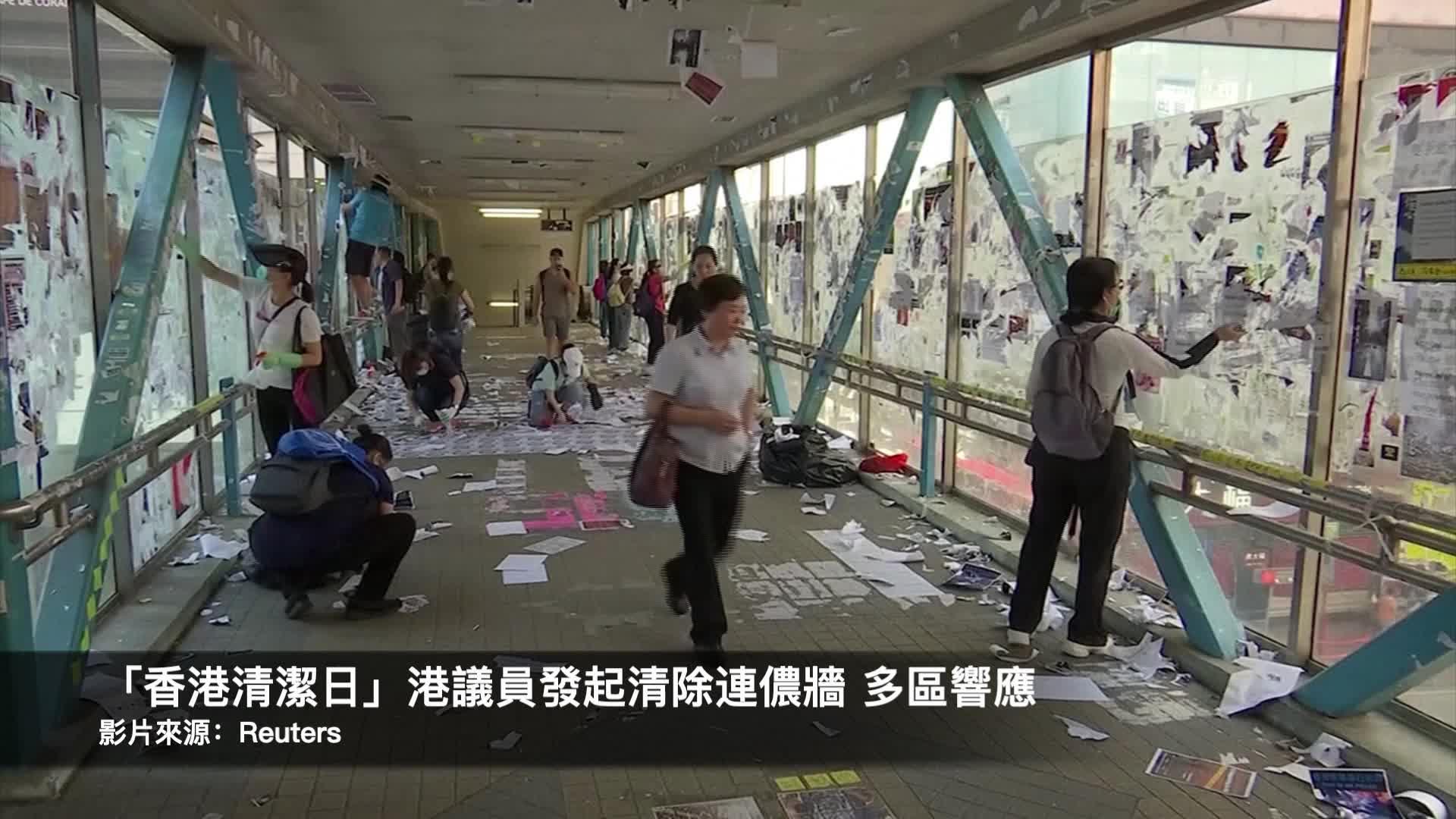 「香港清潔日」港議員發起清除連儂牆 多區響應