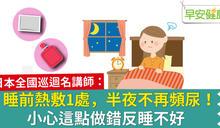 睡前熱敷1處,半夜不再頻尿!小心這點做錯反睡不好