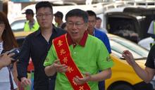 兩岸交流活動被迫終止 柯文哲:以台灣優先、台灣處理為原則