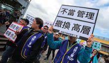 華航為什麼引爆台灣首次機師罷工?