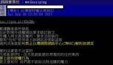 法院將有權封鎖特定網站? 網友怒批:搞中國那套