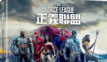 打開DC宇宙大門 驚揭正義聯盟的祕辛