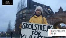 「如果沒有未來,我為何還要上學?」──16 歲瑞典女孩的罷課行動