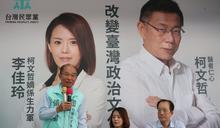 【Yahoo論壇/王皓平】問鼎2020國會 誰是老三?