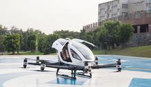 億航智能將與 FACC 共建智慧城市空中立體交通