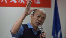 【Yahoo論壇/唐湘龍】韓國瑜來了,總統選舉結束
