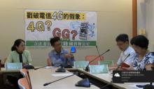 立委實測4G「龜速」當場舉發 消保官提醒民眾向業者反映