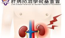 肝腎症候群有兩型!其中一型存活率非常低 本治療方法只有一個