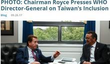美眾院外委會支持台灣回復WHO觀察員身份
