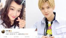鹿晗公開認愛20歲關曉彤 網傳4粉絲鬧自殺