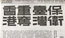 審慎因應香港「反送中」運動