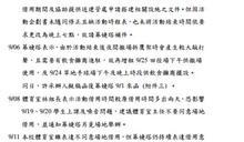 【台大濺血事件】高金素梅否認場地租借施壓 台大調查報告打臉