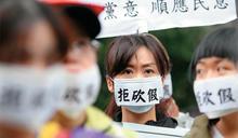 【Yahoo論壇/林昭禎】為德不卒的「一例一休」改正案