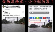 韓粉造謠散佈台南淹水 網轟:低智商