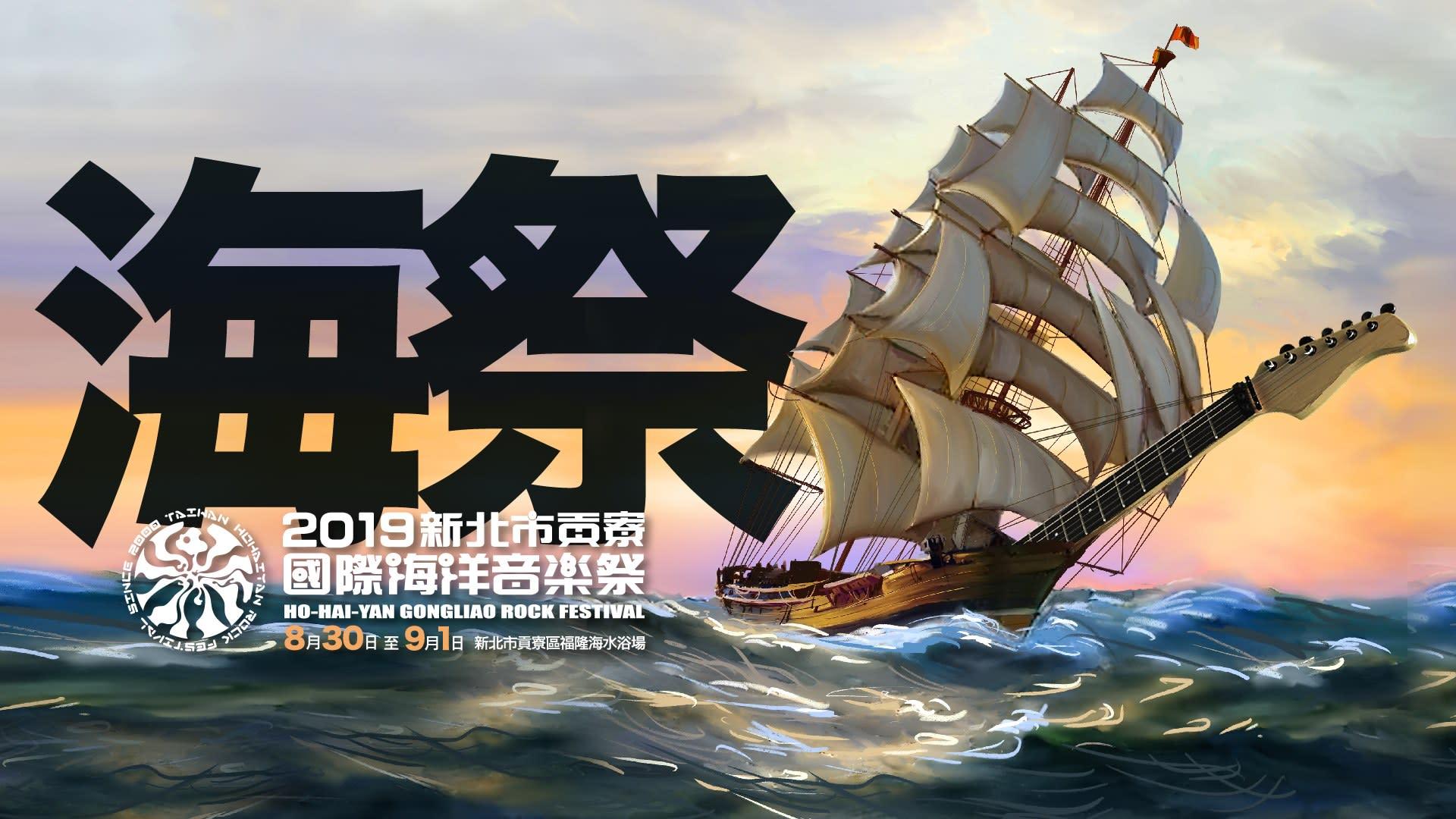 海洋音樂祭又來啦,你會關注嗎?