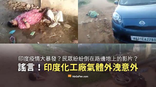 【誤導】印度疫情大暴發民眾倒地影片?LG化工廠氣體外洩意外