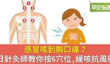 感冒咳到胸口痛?日針灸師教你按6穴位,緩咳抗風邪