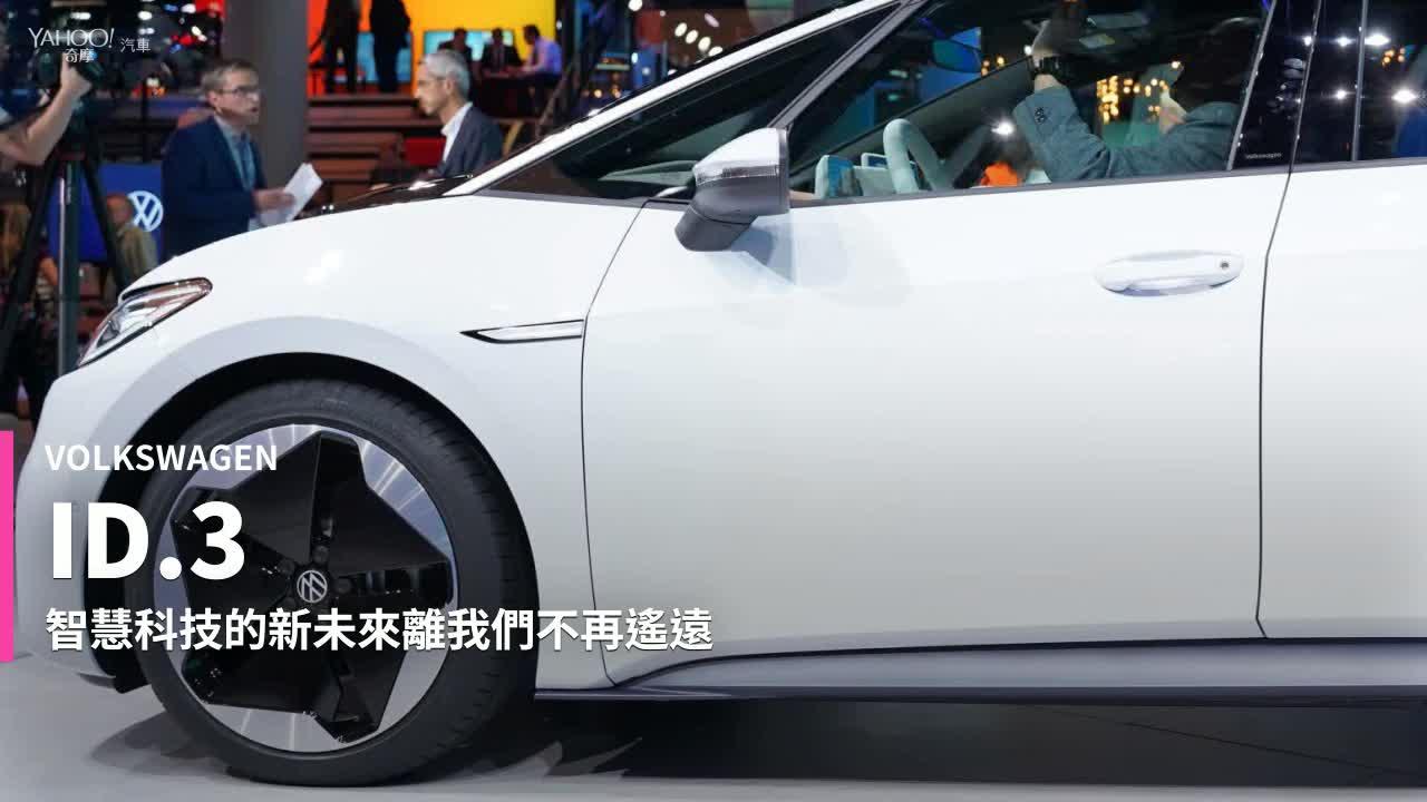 【新車速報】源自於對掀背車的熱愛!Volkswagen純電車型ID.3正式發表!