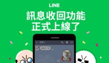 LINE「收回訊息」功能上線,傳錯 24 小時內都還有得救~
