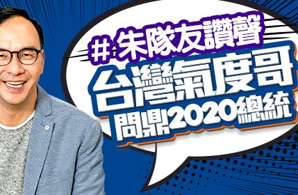 朱隊友讚聲!挺台灣氣度哥問鼎2020