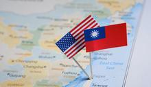 【Yahoo論壇/翁履中 】臺灣要安全,就得先理解美國善意背後的風險