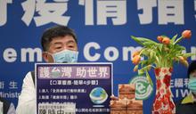 【Yahoo論壇/王傑】台灣防疫做得好 更要經得起批評指教